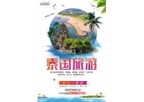 简约大气泰国旅游海报