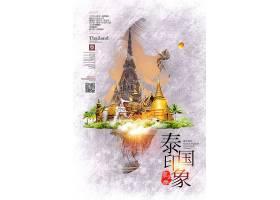 泰国印象创意宣传海报