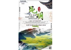 绿色麦田昆明旅游海报