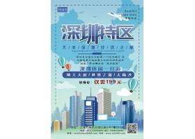 蓝色卡通建筑深圳游海报