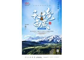 西藏旅游宣传广告