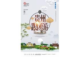 贵州跟团游宣传海报
