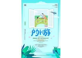 创意户外旅游广告宣传海报