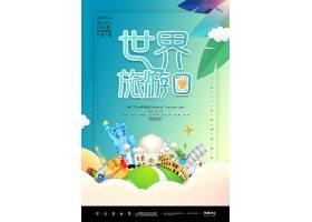 创意世界旅游日宣传海报