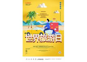 世界旅游日宣传海报