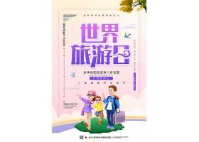 世界旅游日旅行海报