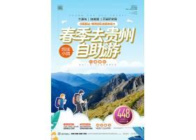 春季贵州自助游宣传海报