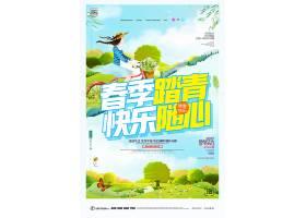 春季踏青宣传海报