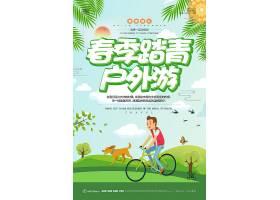 春季踏青广告宣传海报
