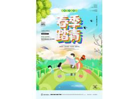 春季踏青广告海报设计图片