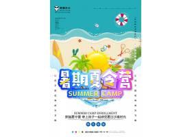创意暑期夏令营海报设计