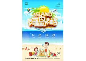 海岛游宣传海报广告设计