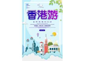 创意香港游宣传海报
