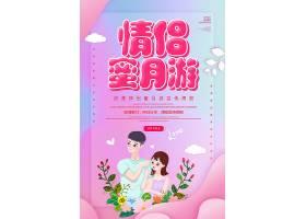 卡通情侣蜜月游宣传海报