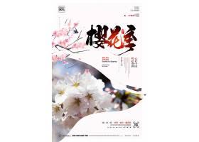 小清新樱花季樱花游海报