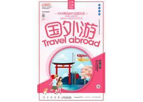 国外旅游创意宣传海报
