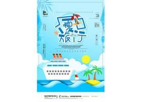 大气时尚夏季旅游海报