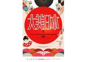日本原创宣传海报