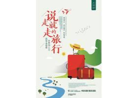 时尚户外旅游简约海报