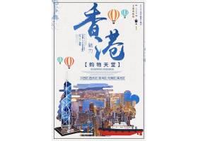 创意简约香港旅游海报