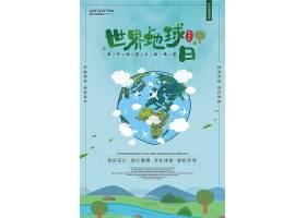 手绘矢量卡通世界地球日海报