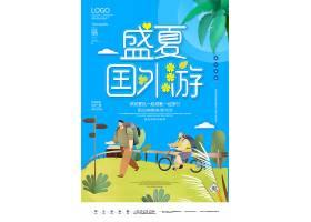 旅游创意宣传海报