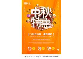 C4D创意中秋节活动促销海报设计模板