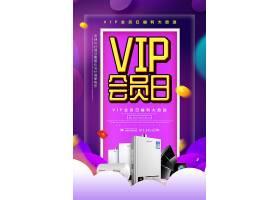 创意VIP会员日家电促销海报