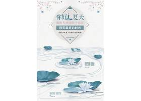 清新日式极简手绘夏天海报