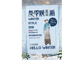 唯美冬季活动促销海报设计模板图片