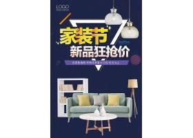家装节装修海报模板通用素材