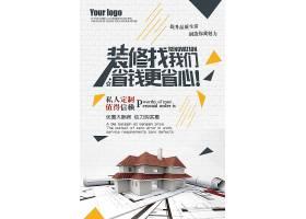 装修公司宣传海报