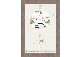 简约风地产中式古风海报设计模板