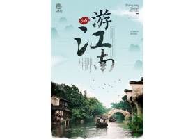 游江南地产中式古风海报设计模板