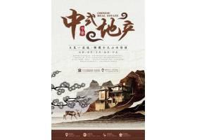 山水地产中式古风海报设计模板