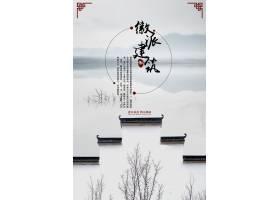 徽派建筑地产中式古风海报设计模板