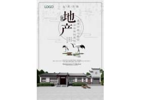 仙鹤简约地产中式古风海报设计模板