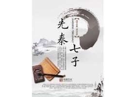 国学经典中国风素材海报模板