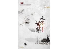 中国风水墨画通用创意素材海报