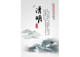 清明水墨中国风通用素材海报