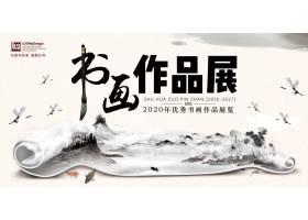 书画作品展中国风通用横版素材海报