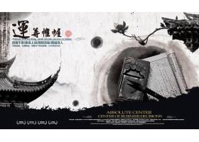 中国风素材创意横版海报模板