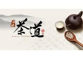 中国风茶道创意横版素材海报模板