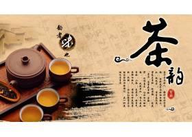 中国风茶韵创意通用横版素材海报