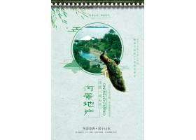 清新绿色中国风通用素材海报
