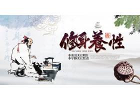 修身养性中国风素材横版海报模板
