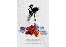 中国风创意泼墨素材海报模板