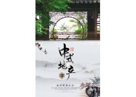 中式地产中国风素材海报模板