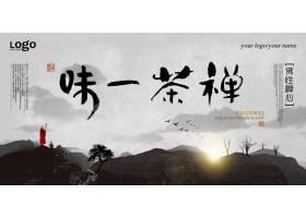 佛性禅心中国风通用横版素材海报