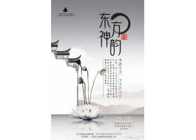 东方神韵中国风通用创意素材海报